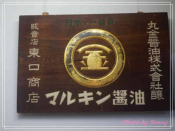 丸金醬油紀念館6.jpg