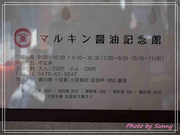 丸金醬油紀念館18.jpg