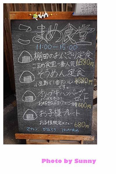 こまめ食堂23.jpg