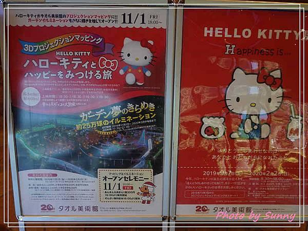 今治毛巾美術館kitty展1.jpg