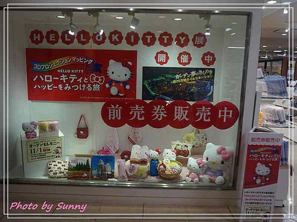 今治毛巾美術館kitty展4.jpg