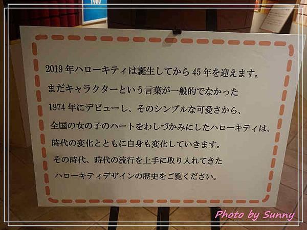 今治毛巾美術館kitty展23.jpg