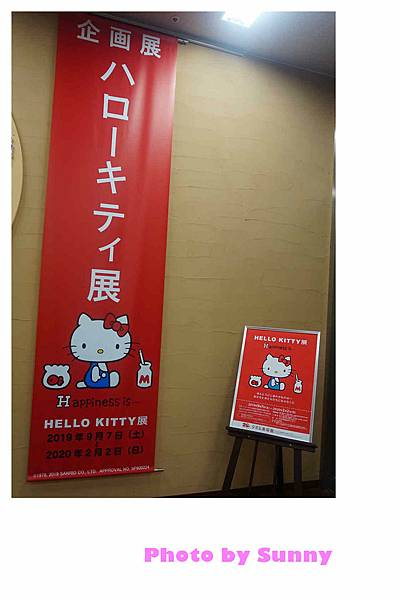 今治毛巾美術館kitty展34.jpg