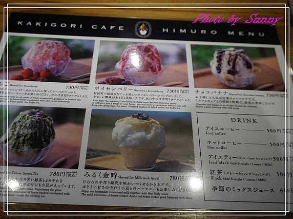 KAKIGORI CAFE ひむろ2.jpg