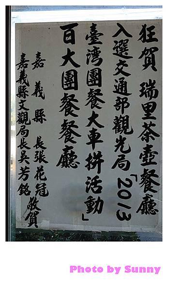 瑞里茶壺民宿32.jpg
