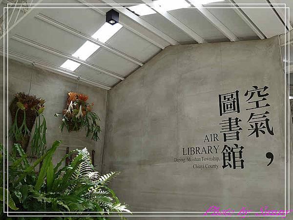空氣圖書館14.jpg