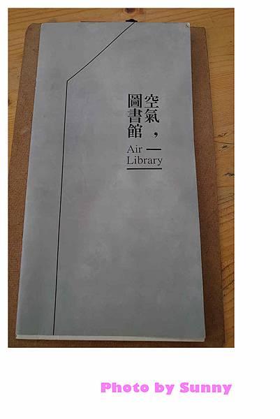 空氣圖書館15.jpg
