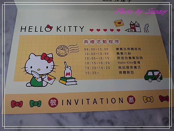 Hello Kitty郵蒂幸福3.jpg