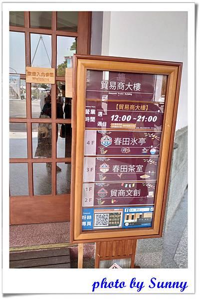 春田茶室6.jpg