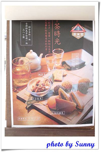 春田茶室12.jpg