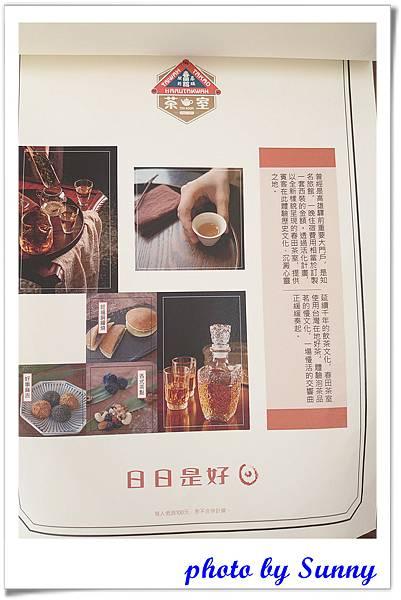 春田茶室10.jpg