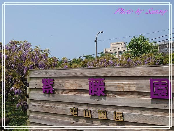 紫藤園屯山園區1.jpg