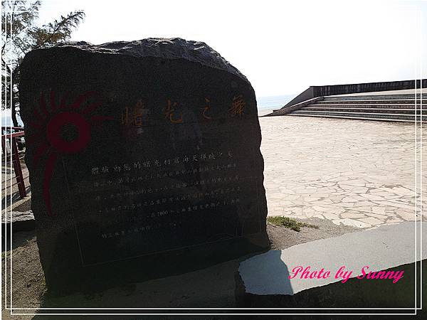 千禧曙光紀念園區2.jpg