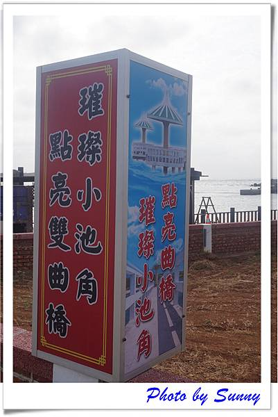 小池角雙曲橋13.jpg