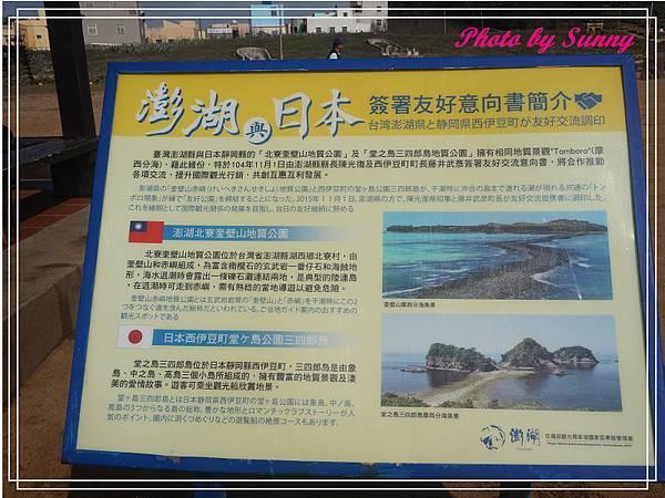 澎湖摩西分海9.jpg