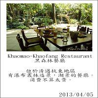 黑森林餐廳(001)