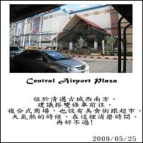 Central Airport Plaza(001)