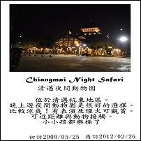 清邁夜間動物園(001)