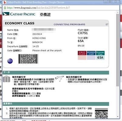 正式登機證.jpg