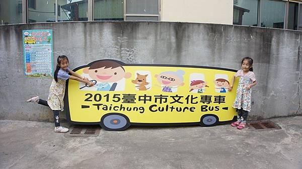 台中巿文化專車
