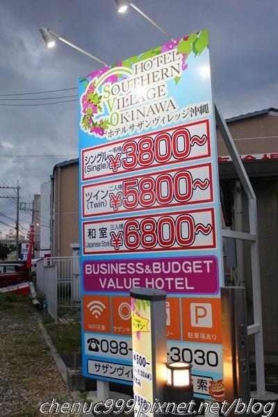 沖繩南村民宿