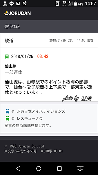 Screenshot_2018-01-25-14-07-38