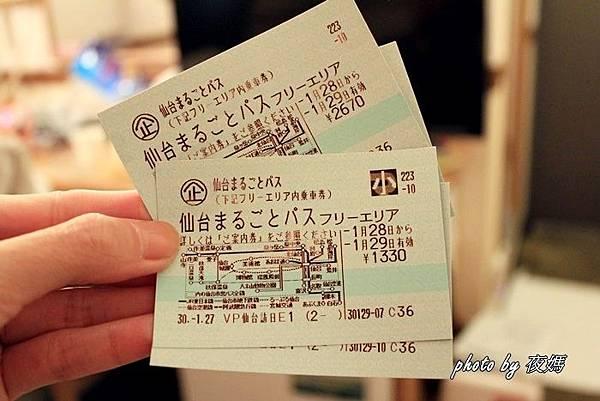 東橫廣瀨通