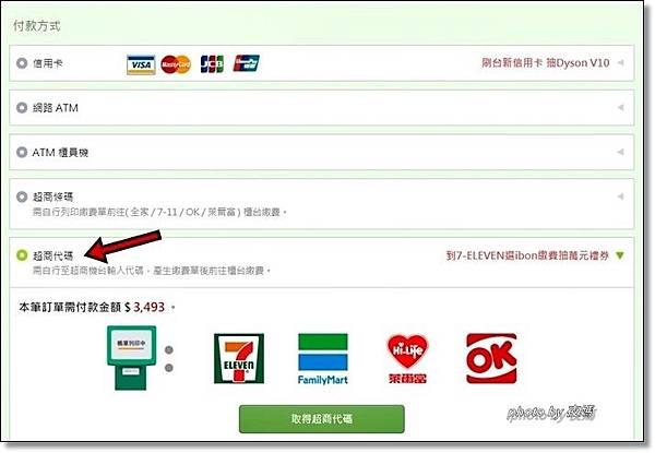 漢聲租車六福村線上購票系統