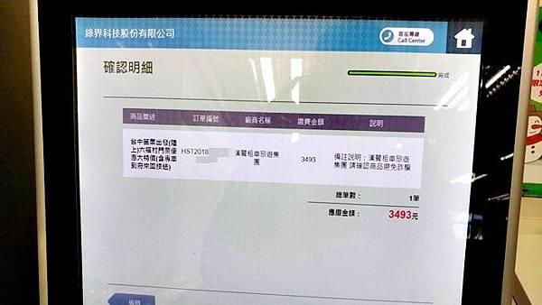 漢聲租車六福村