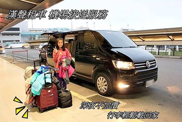 漢聲租車機場接送