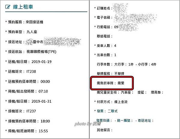 漢聲租車機場接送自動回覆確認信件