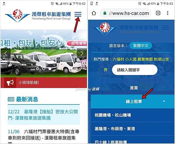 漢聲租車機場接送線上訂購系統