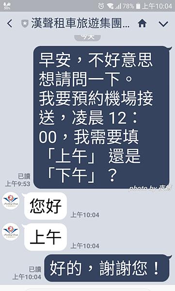 漢聲租車機場接送簡訊通知