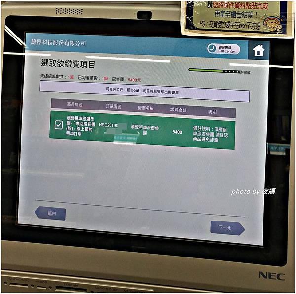 漢聲租車機場接送超商IBON機