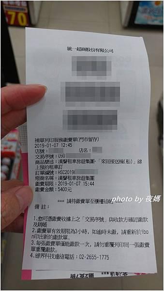 漢聲租車機場接送超商收據