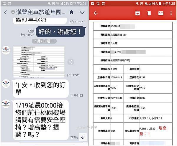 漢聲租車機場接送自動回覆訂單