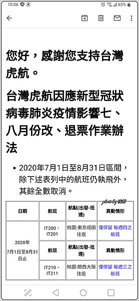 2020虎航取消07