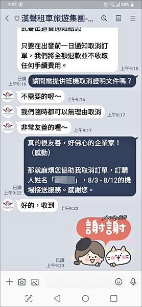 漢聲租車取消11