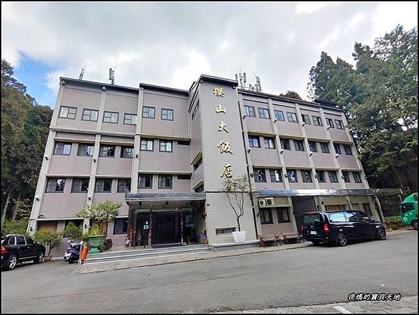 阿里山櫻山大飯店