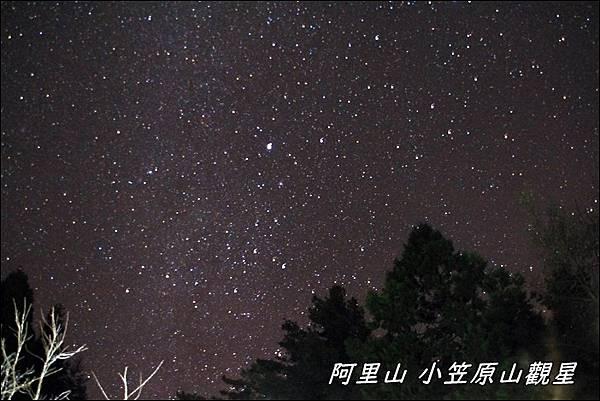 阿里山觀星