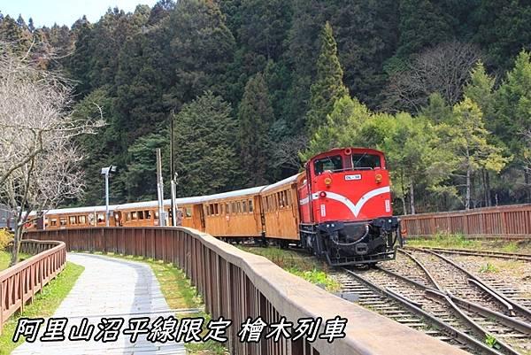 沼平線檜木列車