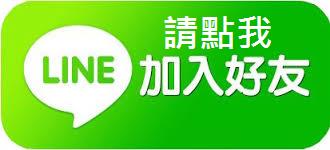 加line圖片.png