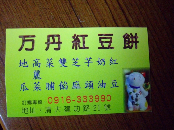 2009.03.06清大紅豆餅 014.jpg