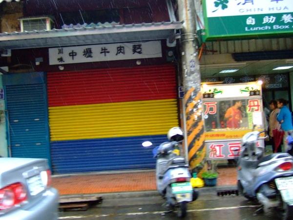 2009.03.06清大紅豆餅 001.jpg