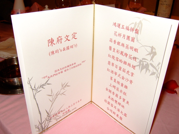 2009.03.15陳昀訂婚 026.jpg