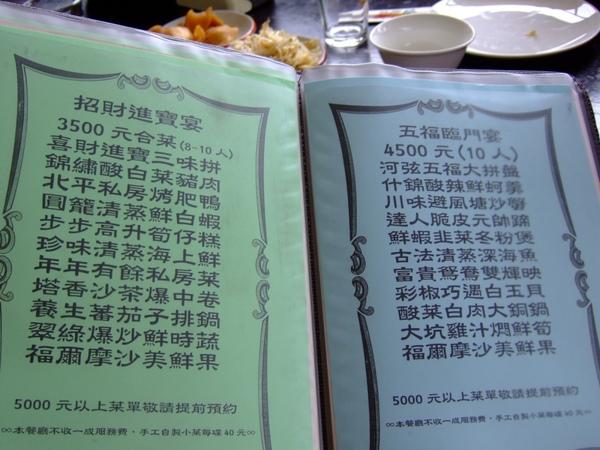 2009.04.12台中-三河弦 (6).JPG