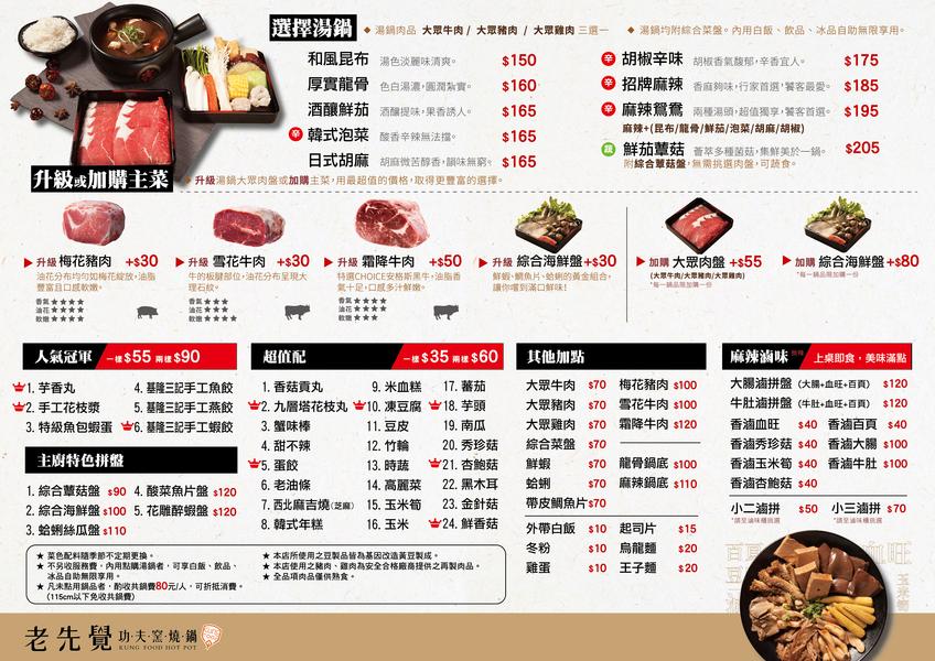 老先覺 菜單.png