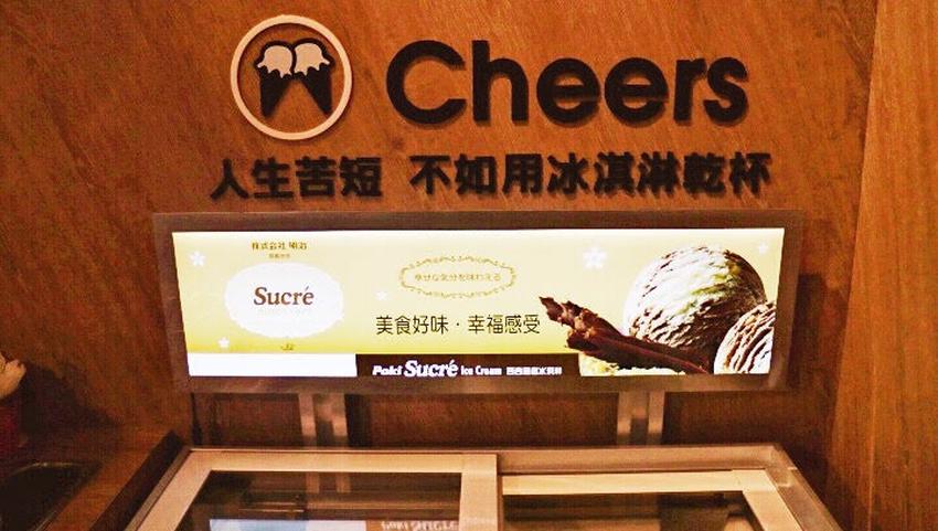 老先覺 冰淇淋_结果.png