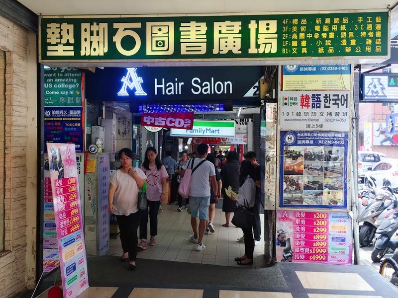 台北中正區A Hair Salon  門口_结果.png