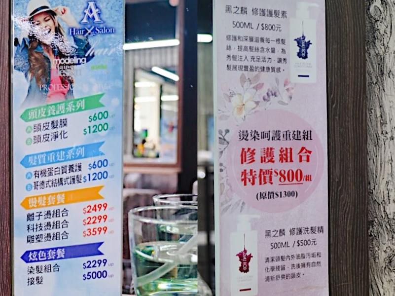 台北中正區 a hair salon 價目表_结果.png